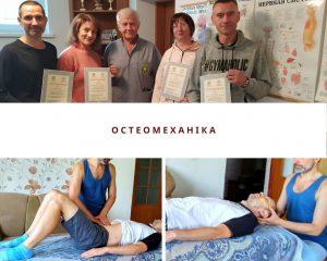 остеомеханіка